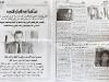 Presse marocaine
